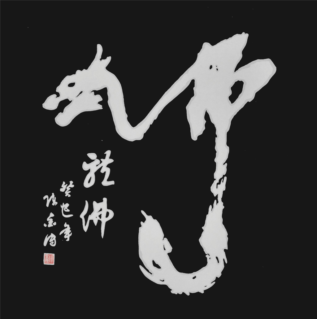 龙佛_官方商城_张雄艺术网
