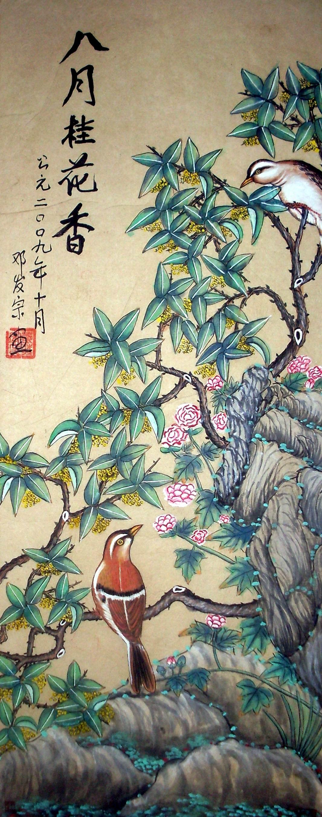 中国书画 国画 工笔画 > 八月桂花香
