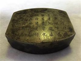 书法铜墨盒