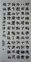 国家一级美术师张光文精品书法 魏..