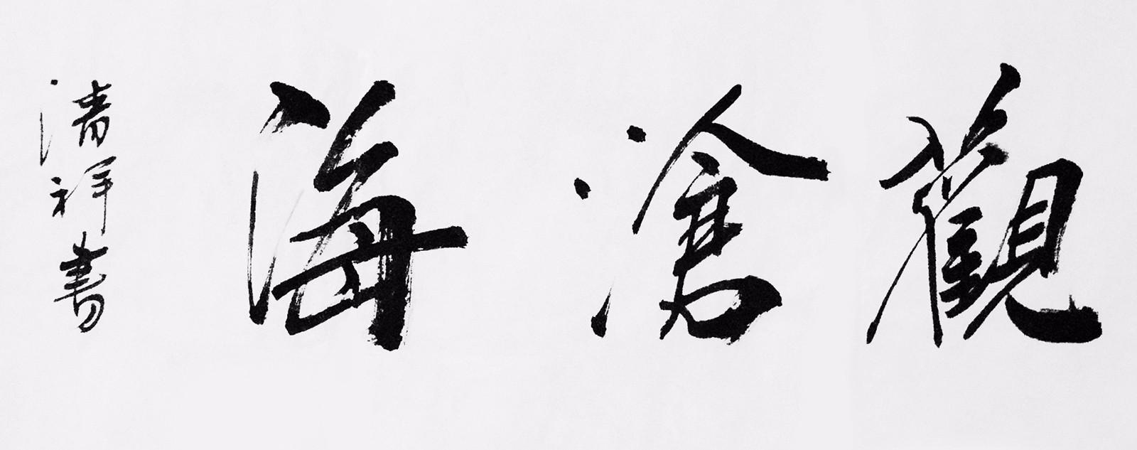 曹操曲谱五线谱