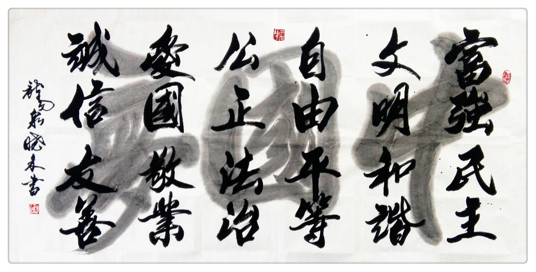 > 党晓禾书法作品-《中国梦》