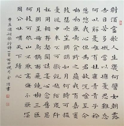 中国书画 书法 其他 > 短歌行 钟金波图片