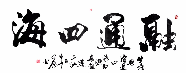 中国书画 书法 其他 > 融通四海3