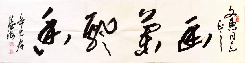 李荣海书法作品