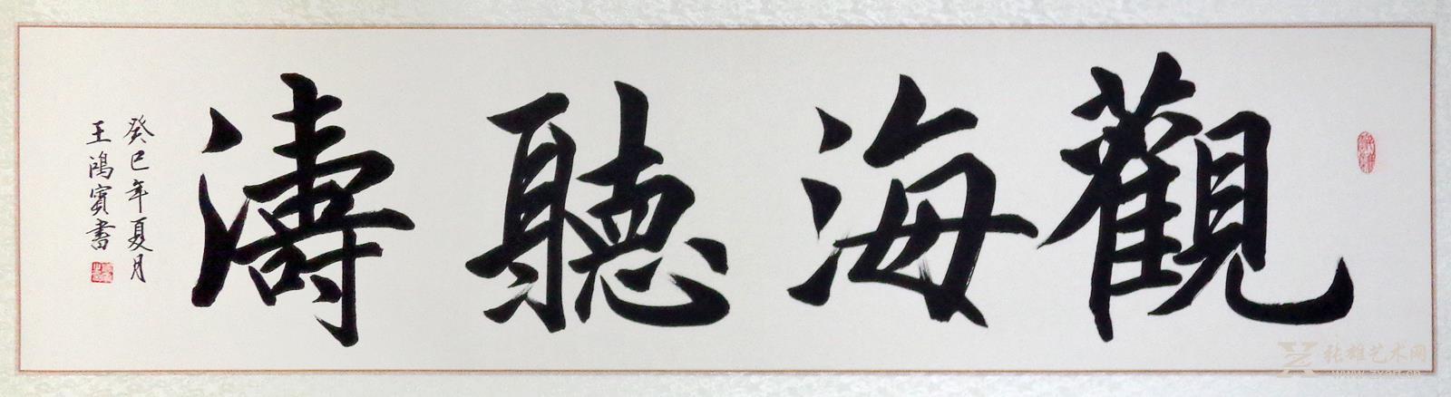王鸿宾书法作品 - 观海听涛
