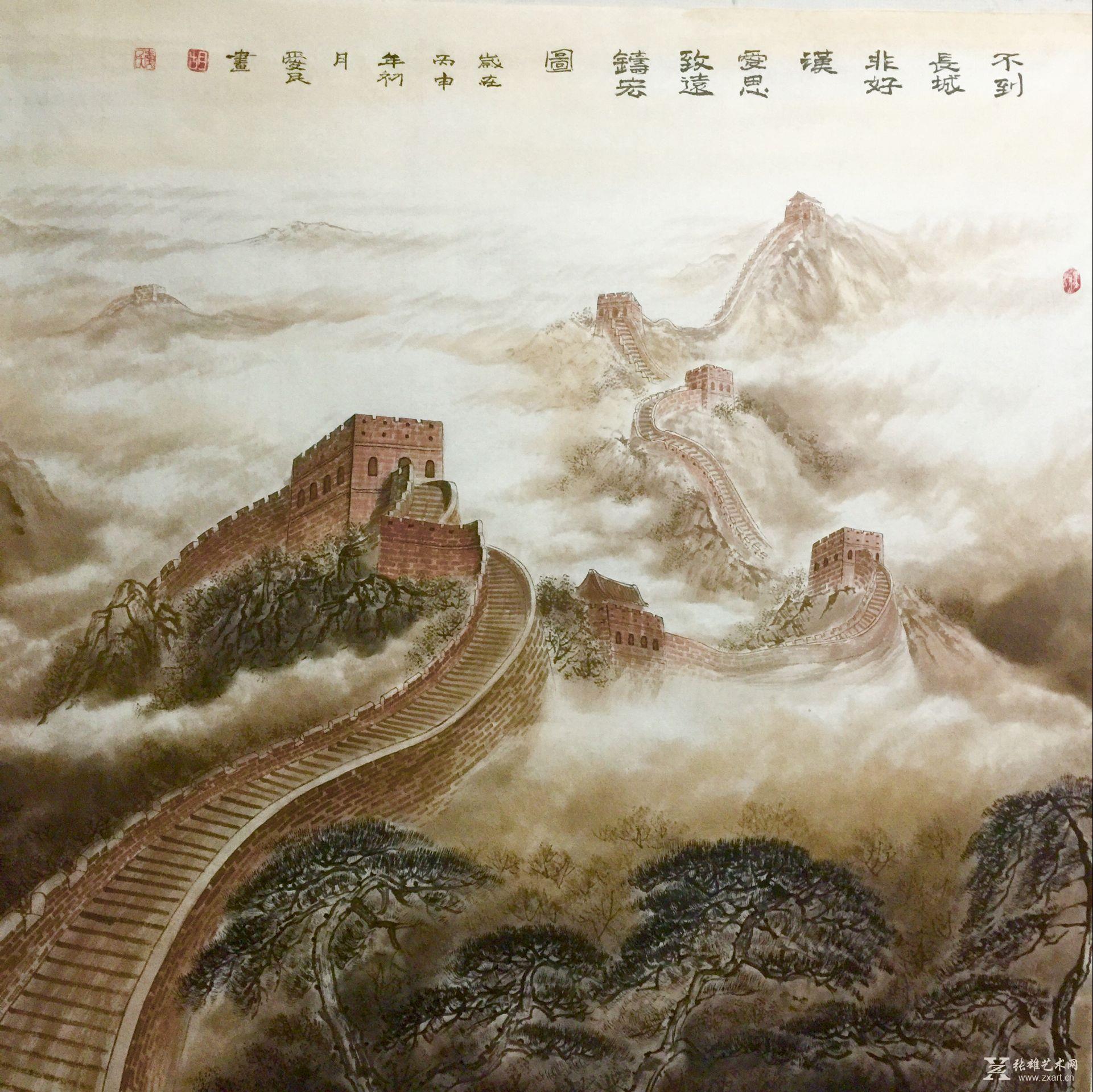 中国书画 国画 山水画 > 胡爱民国画作品 -不到长城非好汉   商品详细