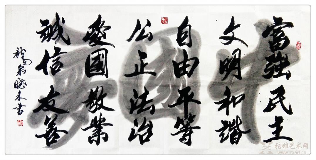 党晓禾书法作品-《中国梦》
