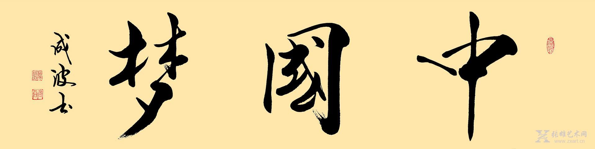 《中国梦》行楷 横幅